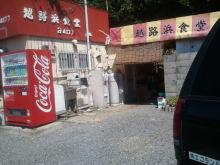 怪しい和食店
