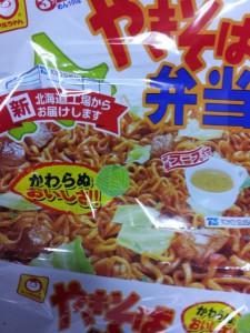 北海道限定 焼きそば弁当